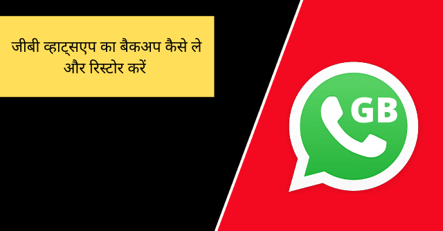 2021 में GB WhatsApp Backup Kaise Karen   GB WhatsApp Backup Restore