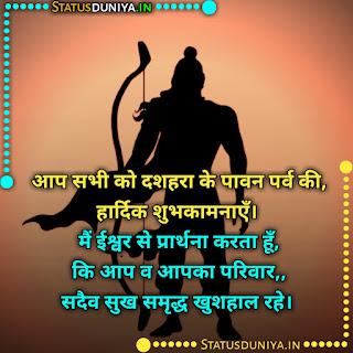 Vijayadashami Wishes In Hindi With Images, आप सभी को दशहरा के पावन पर्व की, हार्दिक शुभकामनाएँ। मैं ईश्वर से प्रार्थना करता हूँ, कि आप व आपका परिवार,, सदैव सुख समृद्ध खुशहाल रहे।