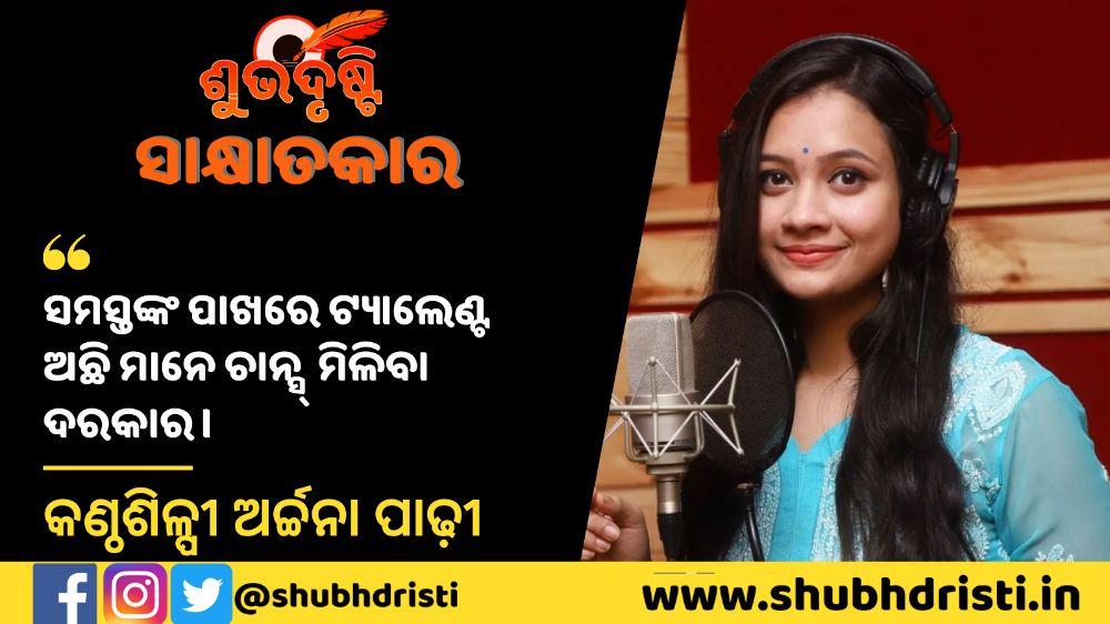 Sammohini, Archana Padhi, Archu padhi, lajkuri