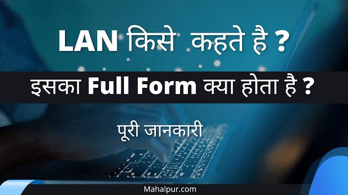 LAN full form in hindi | LAN किसे कहते है ?
