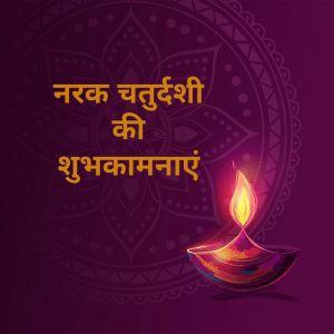 Happy Naraka Chaturdashi 2021 Wishes and Images you should not miss it !!