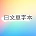 日常生活必備日文(附重音)日文單字本
