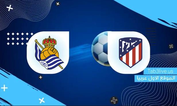 نتيجة مباراة اتليتكو مدريد وريال سوسيداد اليوم 2021/10/24 الدوري الإسباني