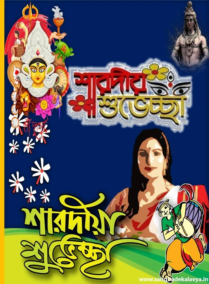 শারদীয় শুভেচ্ছা বার্তা । durga puja greetings ।  Free Download । শেয়ার করুন Facebook, Whatsapp, Twitter, Instagram