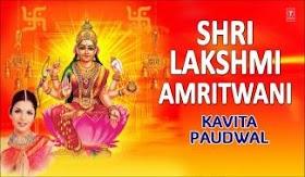 श्री लक्ष्मी अमृतवाणी Shri Lakshmi Amritwani Lyrics - Kavita Paudwal