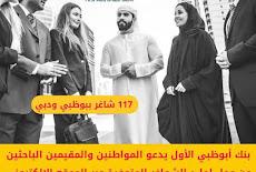 بنك أبوظبي الأول يدعو المواطنين والمقيمين الباحثين عن عمل لملئ الشواغر المتوفرة عدد الوظائف 117 بابوظبي ودبي