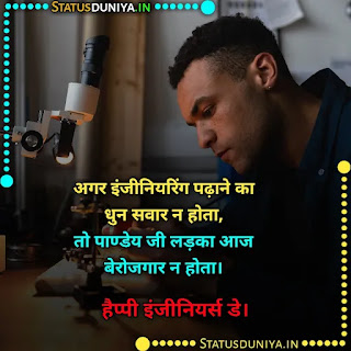 Engineers Day Quotes In Hindi With Images 2021, अगर इंजीनियरिंग पढ़ाने का धुन सवार न होता,  तो पाण्डेय जी लड़का आज बेरोजगार न होता।