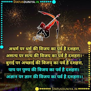 Dussehra Wishes Hindi Images, अधर्म पर धर्म की विजय का पर्व है दशहरा, असत्य पर सत्य की विजय का पर्व है दशहरा। बुराई पर अच्छाई की विजय का पर्व है दशहरा, पाप पर पुण्य की विजय का पर्व है दशहरा। अज्ञान पर ज्ञान की विजय का पर्व है दशहरा।।