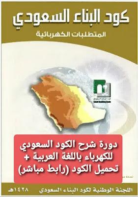 تحميل دورة شرح الكود السعودي للكهرباء باللغة العربية +تحميل الكود (رابط مباشر)