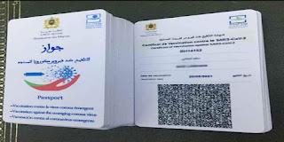 جواز التلقيح سيصبح إجباريا بالمغرب