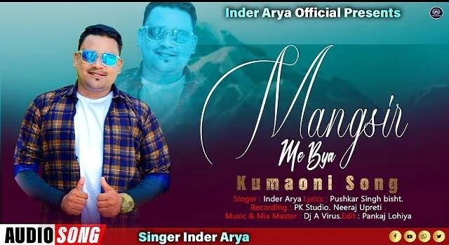 मंगसीर मैं ब्या Mangshir Mai Bya Song Mp3 Download - Inder Arya