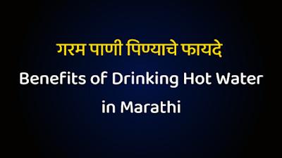 गरम पाणी पिण्याचे काय फायदे आहेत? ( Benefits of Drinking Hot water in Marathi )