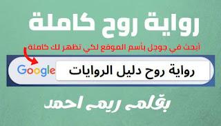 رواية روح كاملة بقلم ريم احمد