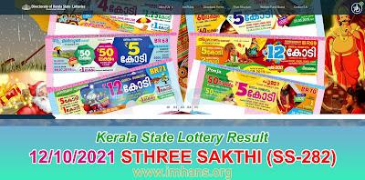 Kerala Lottery, Sthree Sakthi, Kerala Lottery Result