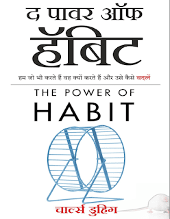 The-Power-Of-Habit-By-Charles-Duhigg-PDF-Book-In-Hindi