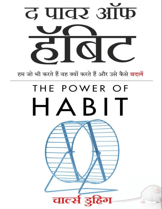 द पॉवर ऑफ़ हैबिट : चार्ल्स डुहिग द्वारा मुफ़्त पीडीऍफ़ पुस्तक  | The Power Of Habit By Charles Duhigg PDF Book In Hindi