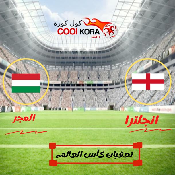 تقرير مباراة إنجلترا أمام المجر والقنوات الناقلة لها