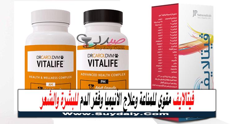 فيتالايف Vitalife مقوي للمناعة وعلاج الأنيميا وفقر الدم للبشرة والشعر للحامل والمرضع