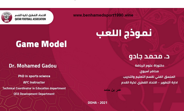 نموذج اللعب Game Model PDF