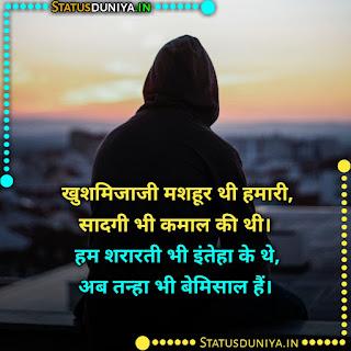 Bina Galti Ki Saza Quotes Images In Hindi, खुशमिजाजी मशहूर थी हमारी, सादगी भी कमाल की थी। हम शरारती भी इंतेहा के थे, अब तन्हा भी बेमिसाल हैं।