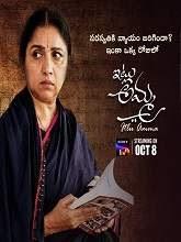 Itlu Amma (2021) HDRip Telugu Full Movie Watch Online Free