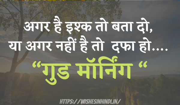 Funny Good Morning Wishes In Hindi For Friend