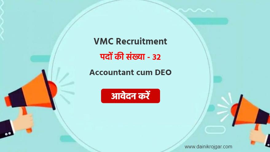 VMC Accountant cum DEO 32 Posts