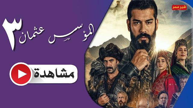 موعد عرض مسلسل عثمان الموسم الثالث