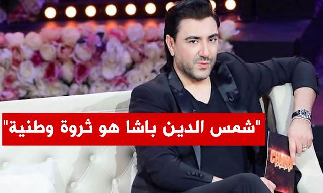 شمس الدين باشا chamseddine bacha