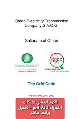 كود سلطنة عمان لشبكات الكهرباء كاملا pdf - تحميل برابط مباشر