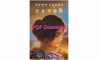 হায় সজনি সমরেশ মজুমদার PDF Download