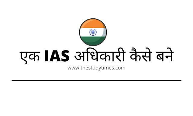 एक IAS अधिकारी कैसे बने