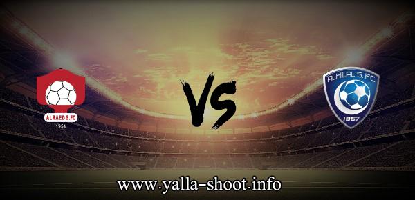 مشاهدة مباراة الهلال والرائد بث مباشر اليوم السبت 23-10-2021 يلا شوت الجديد في الدوري السعودي
