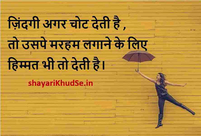 motivational thoughts images hd, motivational thoughts in hindi for students image download, motivational thoughts in hindi for students download
