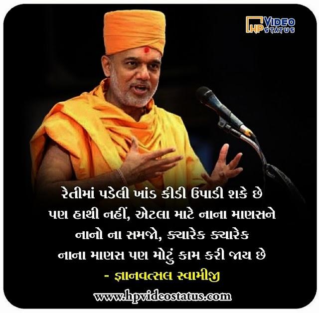 રેતી માં પડેલી ખાંડ | Gujarati Suvichar