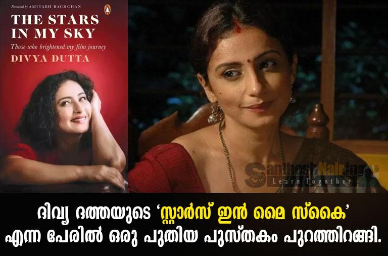 Divya Dutta has released a new book titled 'Stars in My Sky'.