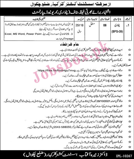 revenue-department-chakwal-jobs-2021-latest