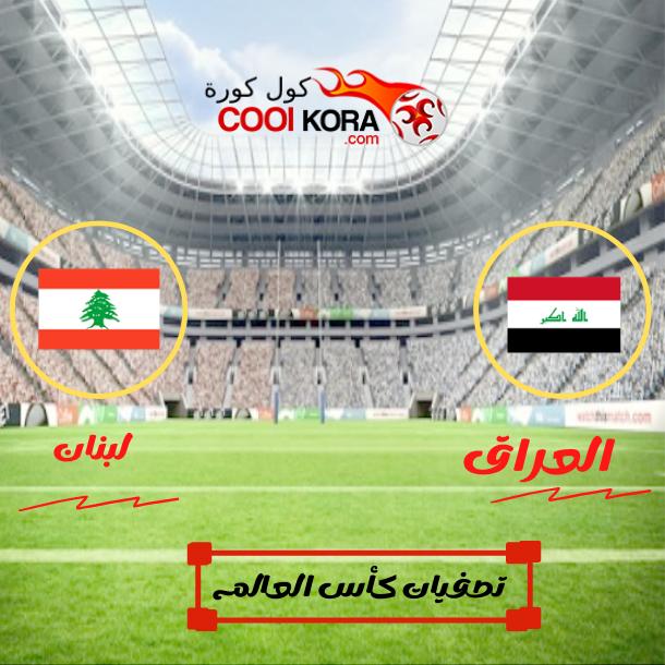 تقري مباراة العراق أمام لبنان والقنوات الناقلة لها