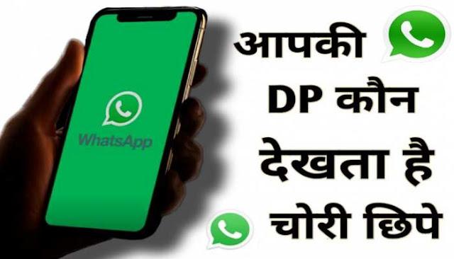 WhatsApp पर चोरी-छिपे कौन देखता है आपकी DP, ऐसे करें पता