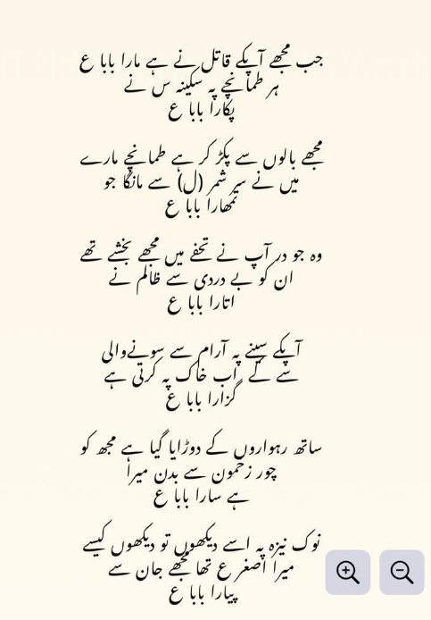 Jab Muje Apkay Qatil Nay Hay Mara Baba Lyrics