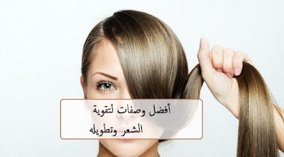 أفضل وصفات لتقوية الشعر وتطويله