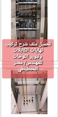 تحميل ملف شرح تركيب نهايات الكابلات وتبوير اللوحات الكهربية للمهندس/معتز البحطيطي