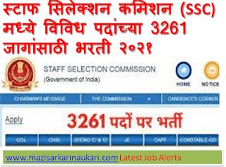ssc recruitment 2021 pdf ssc recruitment 2021 syllabus ssc recruitment 2021 age limit