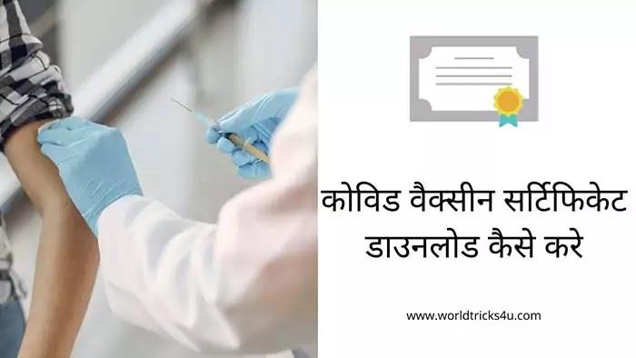 कोविड वैक्सीन सर्टिफिकेट डाउनलोड कैसे करे