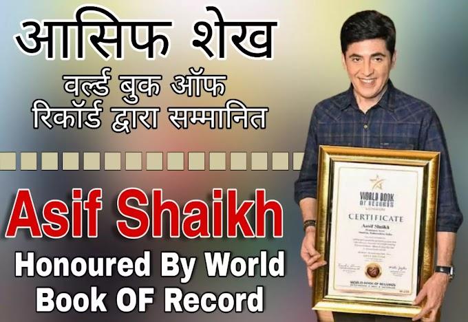 Asif Sheikh Honoured By World Book Of Records | आसिफ शेख वर्ल्ड बुक ऑफ रिकॉर्ड्स द्वारा सम्मानित