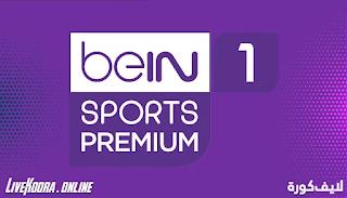مشاهدة قناة بي ان سبورت بريميوم 1 بث مباشر بدون تقطيع beIN Sports 1 HD Premium Live