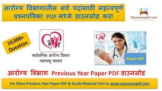 Arogya Vibhag Exam Question old Paper & Answer Key Download