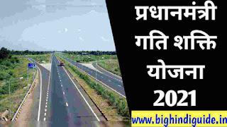 प्रधानमंत्री गति शक्ति योजना क्या है  2021? | Pradhanmantri Gati Shakti Yojana Master Plan In Hindi 2021