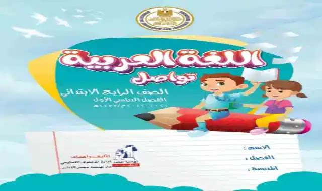 كتاب اللغة العربية كاملا للصف الرابع الابتدائى الترم الاول 2022 كتاب المدرسة