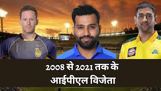 2008 से 2021 तक के आईपीएल विजेता | IPL Cup Winners List.